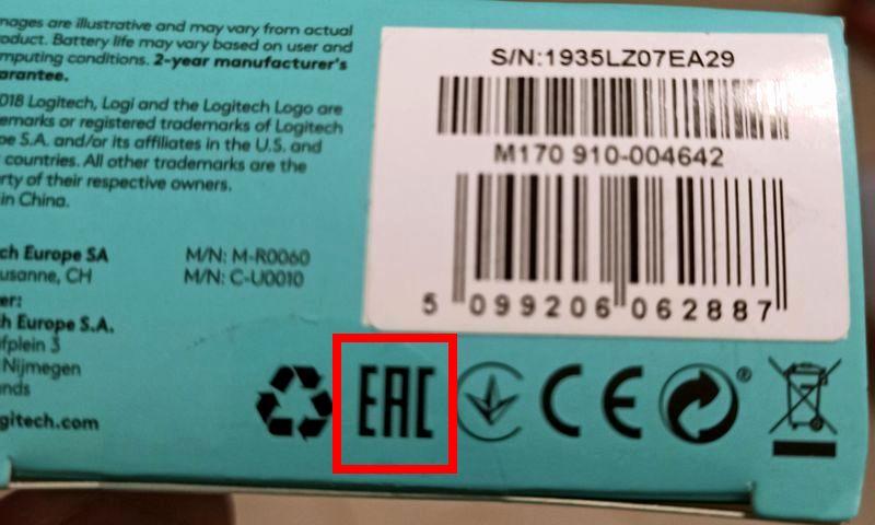 Символ значок EAC обозначение