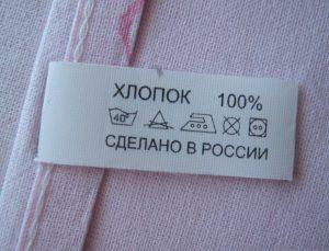 Символ на ярлыке – стилизованный утюг с тремя точками посередине – глажка при высокой температуре