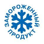 Голубая снежинка и вокруг надпись «замороженный продукт»